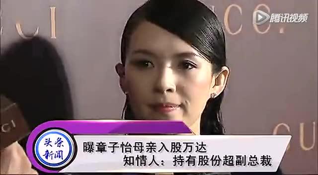 2014年9月章子怡母亲入股万达 持1800万股超副总裁截图