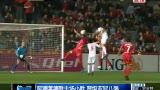 视频:阿德莱德联主场小胜  晋级亚冠八强