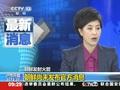 朝鲜发射火箭 朝鲜尚未发布官方消息