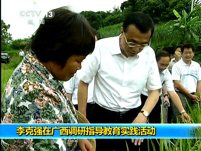 中央政治局常委到群众路线实践联络点指导工作截图
