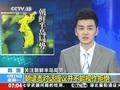 韩官员称朝鲜谴责对话提议并不能视作拒绝