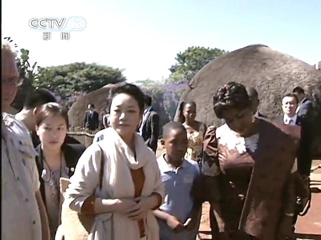习近平夫人彭丽媛在南非总统夫人的陪同下参观祖鲁文化村截图