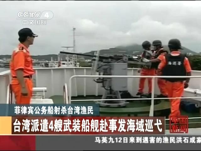 """2000吨级""""台南舰""""加入护渔联合舰队截图"""