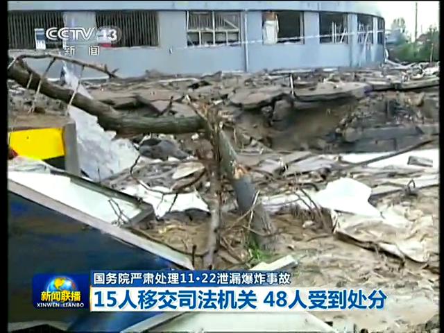中石化董事长及青岛市长因燃爆案被处分截图