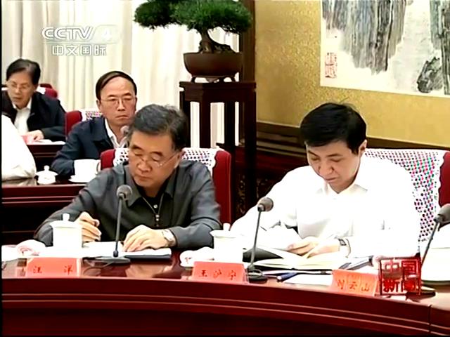 中共中央召开党外人士座谈会截图