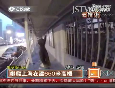 视频:俄罗斯小伙攀爬上海在建650米高楼