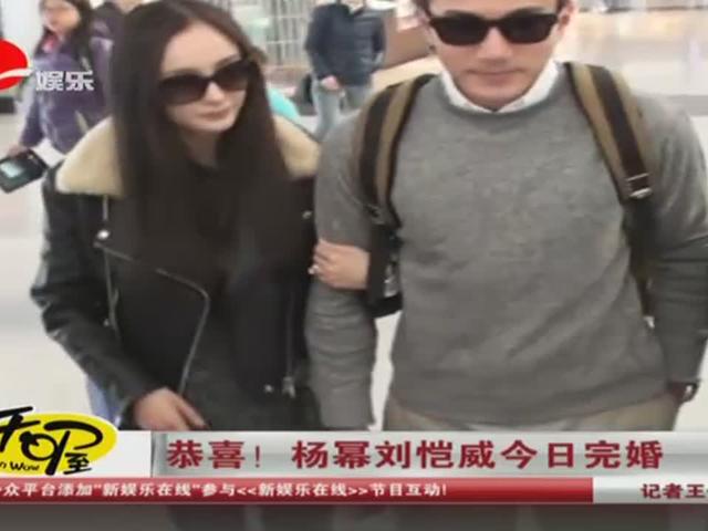 恭喜!  杨幂刘恺威今日完婚截图