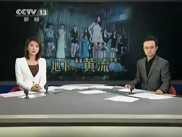东莞警方全面清理涉黄场所 卖淫男女交易现场被抓截图