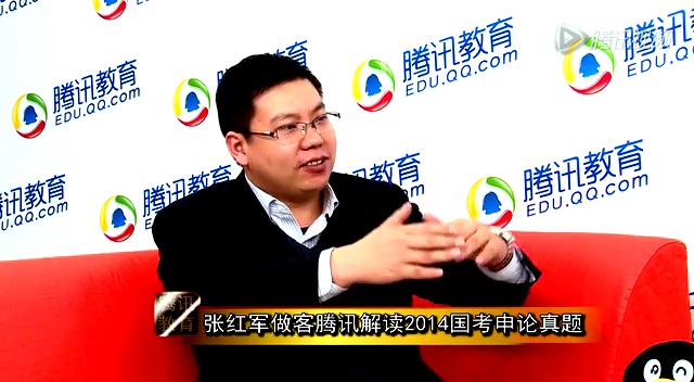 张红军做客腾讯解读2014国考申论真题截图