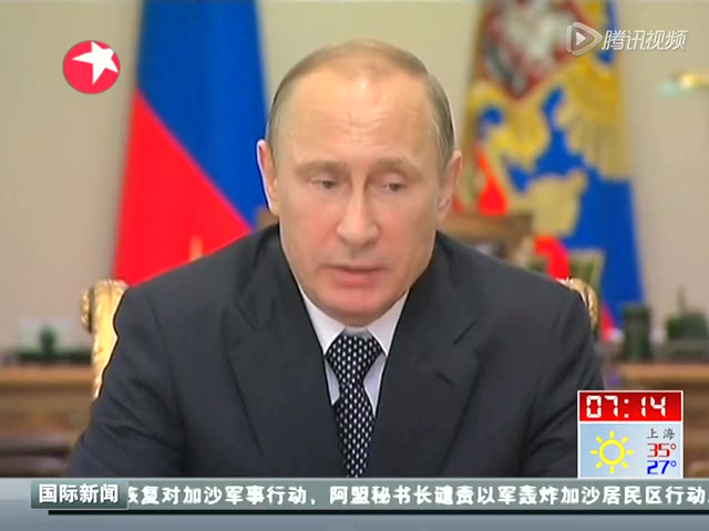 普京就马航空难调查与四国领导人通电话截图
