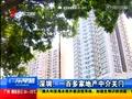 深圳楼市低迷 百余家地产中介关门