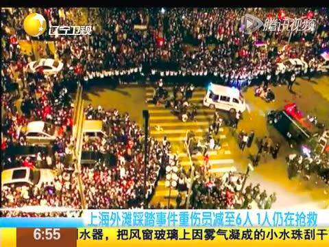 上海外滩踩踏事件重伤员减至6人 1人仍在抢救截图