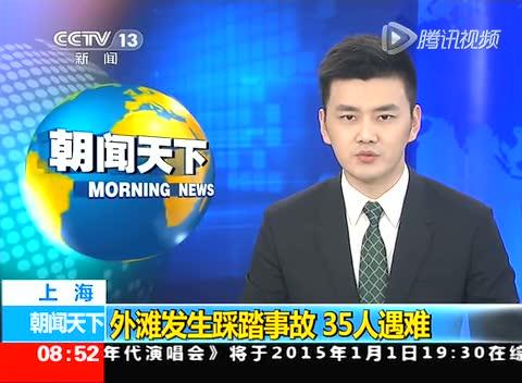 上海:外滩发生踩踏事故 35人遇难截图