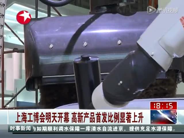 上海工博会明天揭幕 高新产物首发比例上升截图