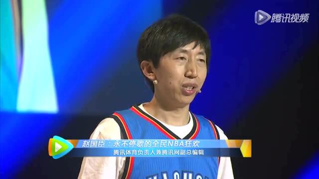 赵国臣:永不停歇的全民NBA狂欢截图