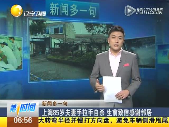 上海85岁夫妻手拉手自杀 生前致信感谢邻居截图