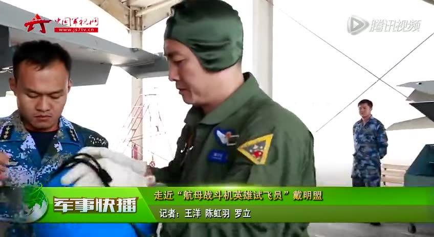 歼15降落辽宁舰第一视角公开 触舰场面罕见截图