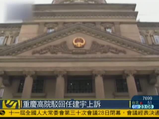 重庆高院发布会通报任建宇上诉被驳回理由截图