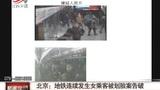 北京:地铁联系发生女乘客被划脸案告破