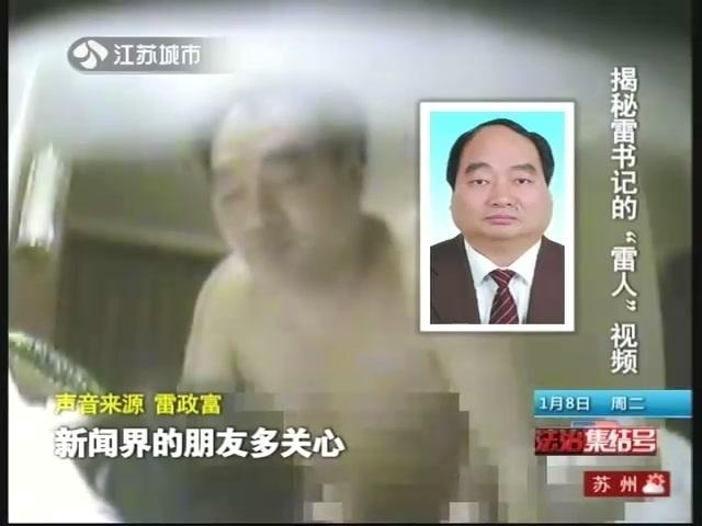 重庆雷政富回应不雅视频电话录音曝光截图