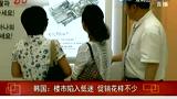 韩国:楼市陷入低迷 促销花样不少
