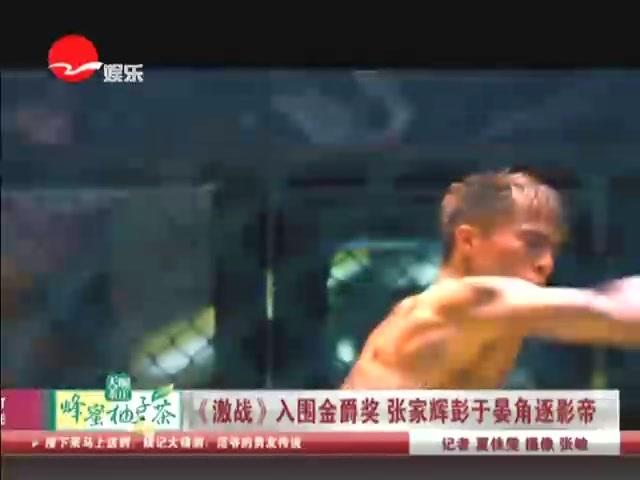 《激战》入围金爵奖  张家辉彭于晏角逐影帝截图