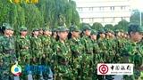 中国人的一天:少年军校生活