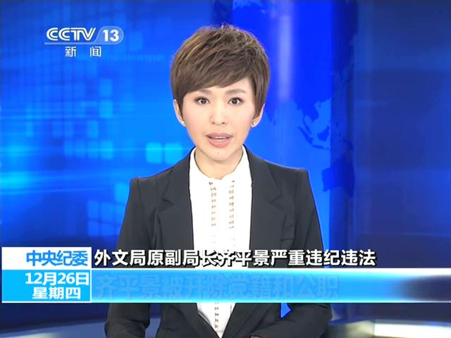 中国外文局原副局长齐平景违纪被开除党籍公职