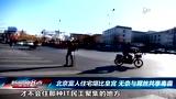 北京富人住宅堪比皇宫 无奈与屌丝共享毒霾