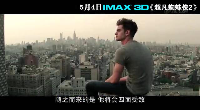 IMAX幕后大揭密:《超凡蜘蛛侠2》截图