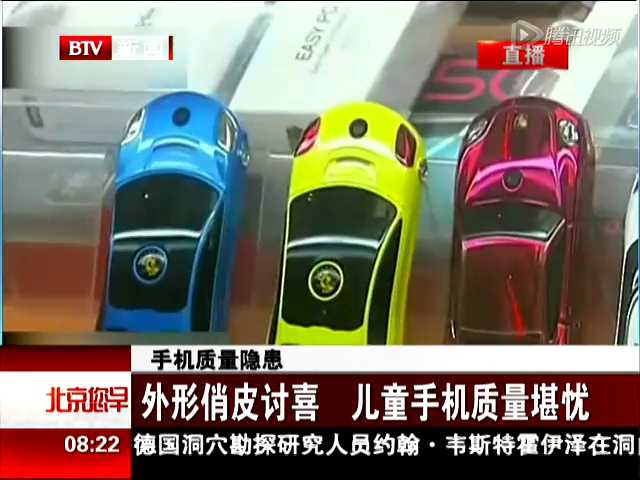 20多个儿童手机品牌淡出市场