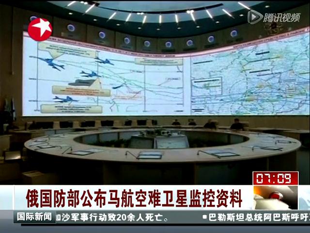 俄公布马航空难卫星监控 称乌军导弹处战斗状态截图