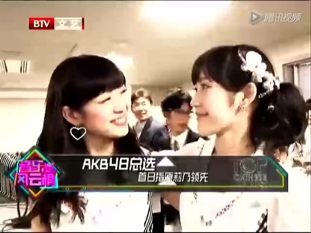 AKB48总选首日指原莉乃领先截图