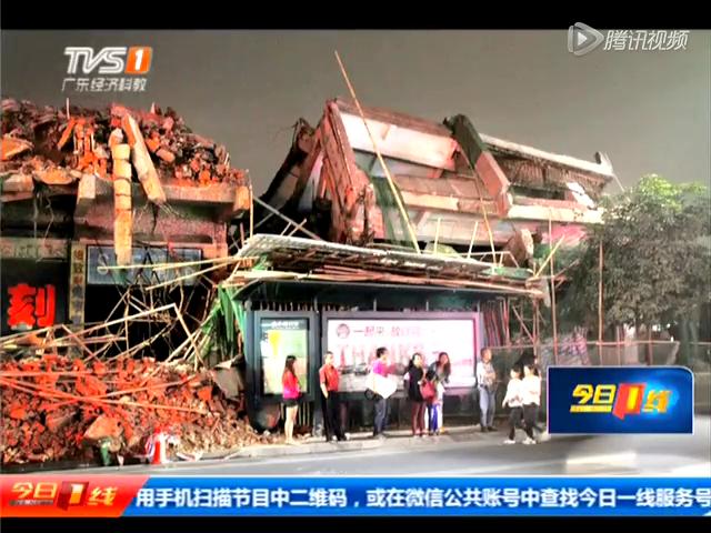 佛山:广东拆楼物料砸到公趁魅站截图