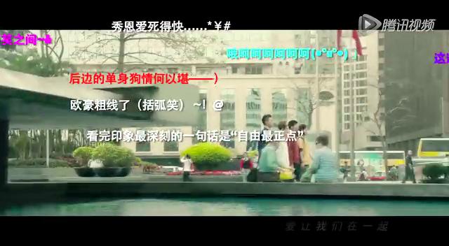 欧豪新歌出弹幕版 杨颖张家辉被恶搞《临时同居》截图
