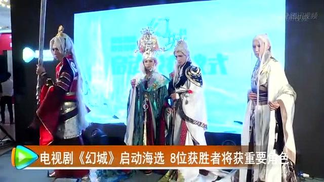 电视剧《幻城》启动海选 8位获胜者将获重要角色截图