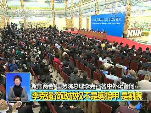 李克强:简政放权不是剪指甲 是割腕截图