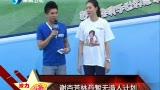 视频:谢杏芳参加活动 曝与林丹暂无造人计划