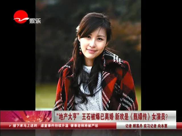 """""""地产大亨""""王石被爆已离婚  新欢是《甄嬛传》女演员?"""