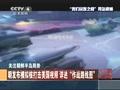 """朝发布模拟核打击美国视频详述""""作战路线图"""""""