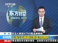上海今日再确诊2例新增感染H7N9禽流感病例