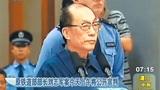 原铁道部部长刘志军案今天上午将公开宣判