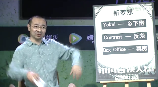 《中国合伙人》腾讯首映礼精华版 三型男比囧比酒量截图