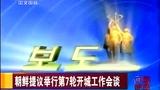韩方宣布接受朝鲜的对话提议