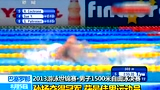 1500自孙杨逆转卫冕 获最佳男运动员
