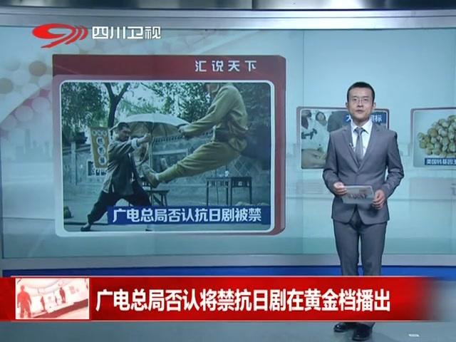 广电总局否认将禁抗日剧在黄金档播出截图