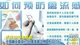 关注H7N9禽流感 全国确诊感染H7N9禽流感38例死亡10人