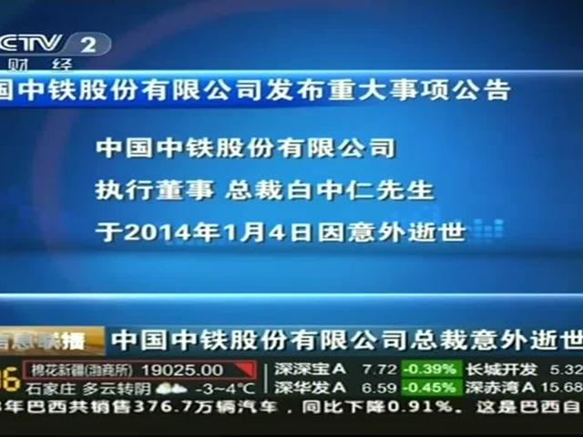 中国中铁股份有限公司总裁意外逝世截图