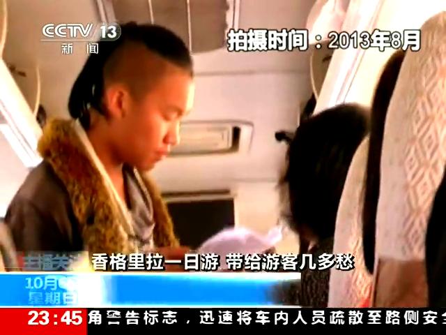 香格里拉:游客必须参加藏民家访截图