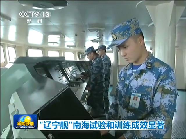 辽宁舰完成100多项南海试验和训练科目成效显著截图